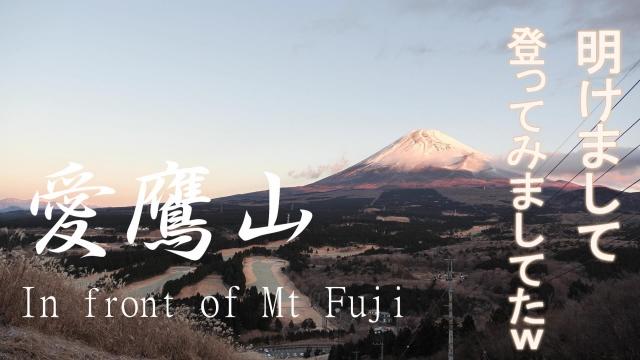 サムネ 愛鷹山2