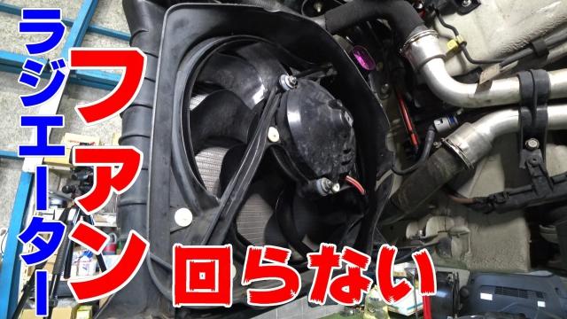 サムネ 991前期型ラジエーターファン回らないNO2